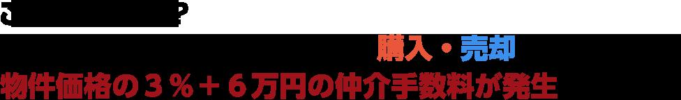 不動産物件を不動産会社の仲介で購入・売却するときには                                         物件価格の3%+6万円の仲介手数料が発生することを!?