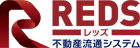 REDS(レッズ) 不動産流通システム
