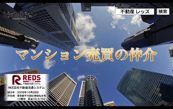 千葉テレビの『ビジネスビジョン』で仲介手数料無料のREDS 代表の深谷のインタビューが放送されました。