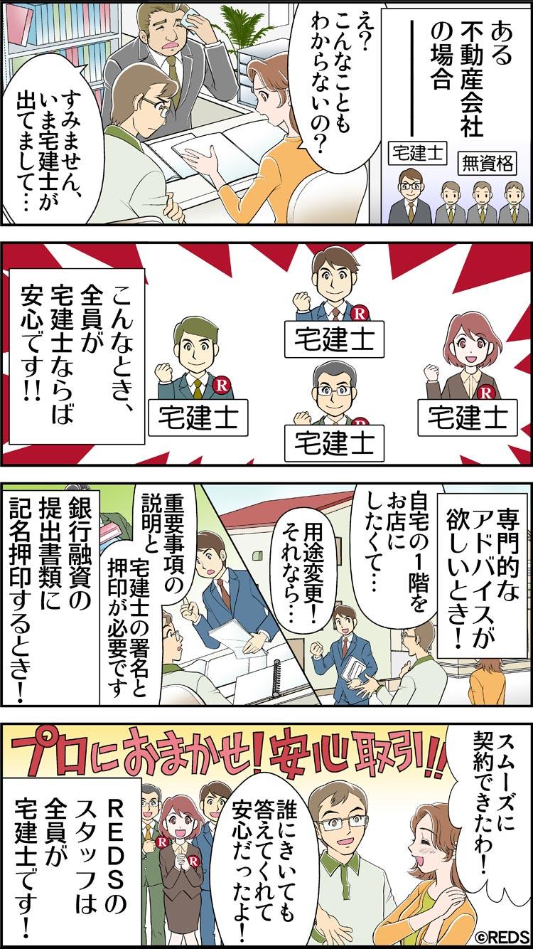全員が宅建士のメリット(4コマ漫画)
