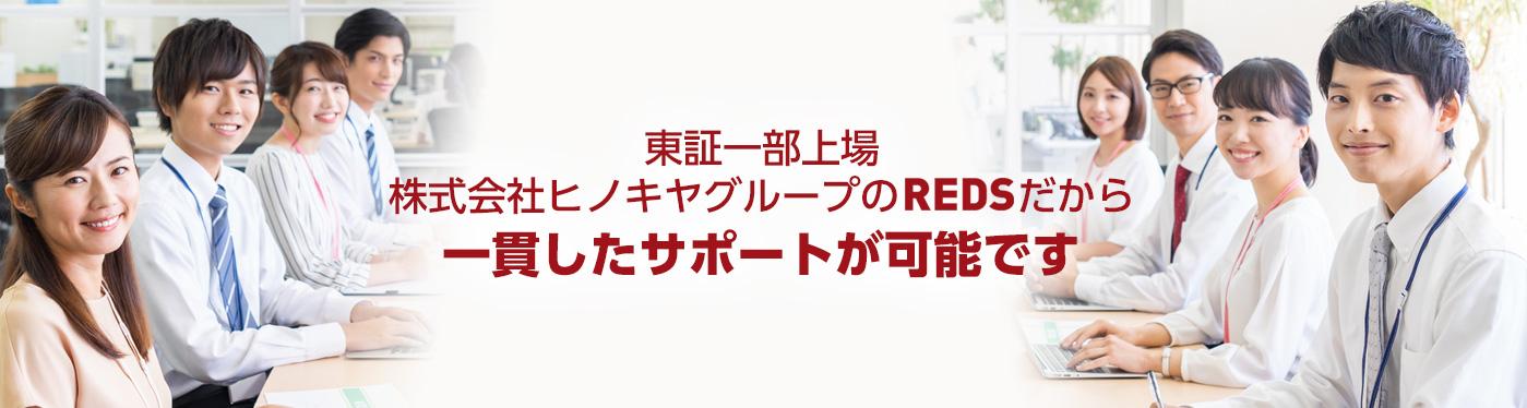 東証一部上場株式会社ヒノキヤグループのだから一貫したサポートが可能です
