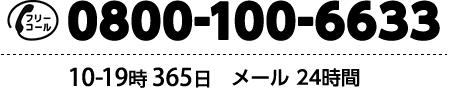 0800-100-6633 10-19時 365日 メール24時間