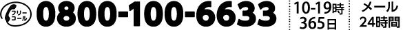 0800-100-6633