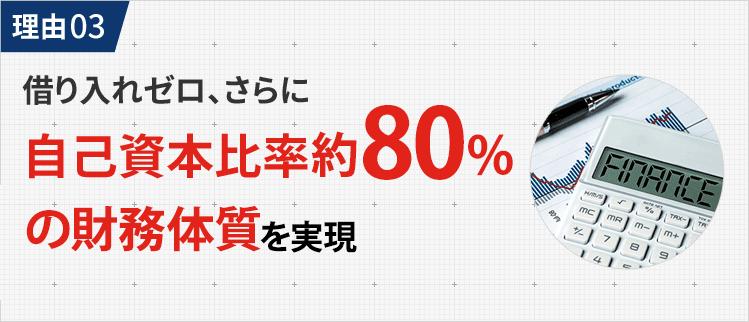 借り入れゼロ、さらに自己資本比率が90%超の財務体質を実現