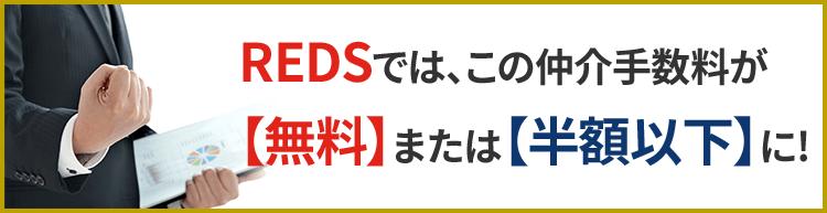 REDS(レッズ)では、この仲介手数料が【無料】または【半額以下】に!