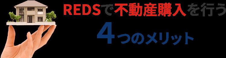 REDS(レッズ)で不動産購入を行う4つのメリット