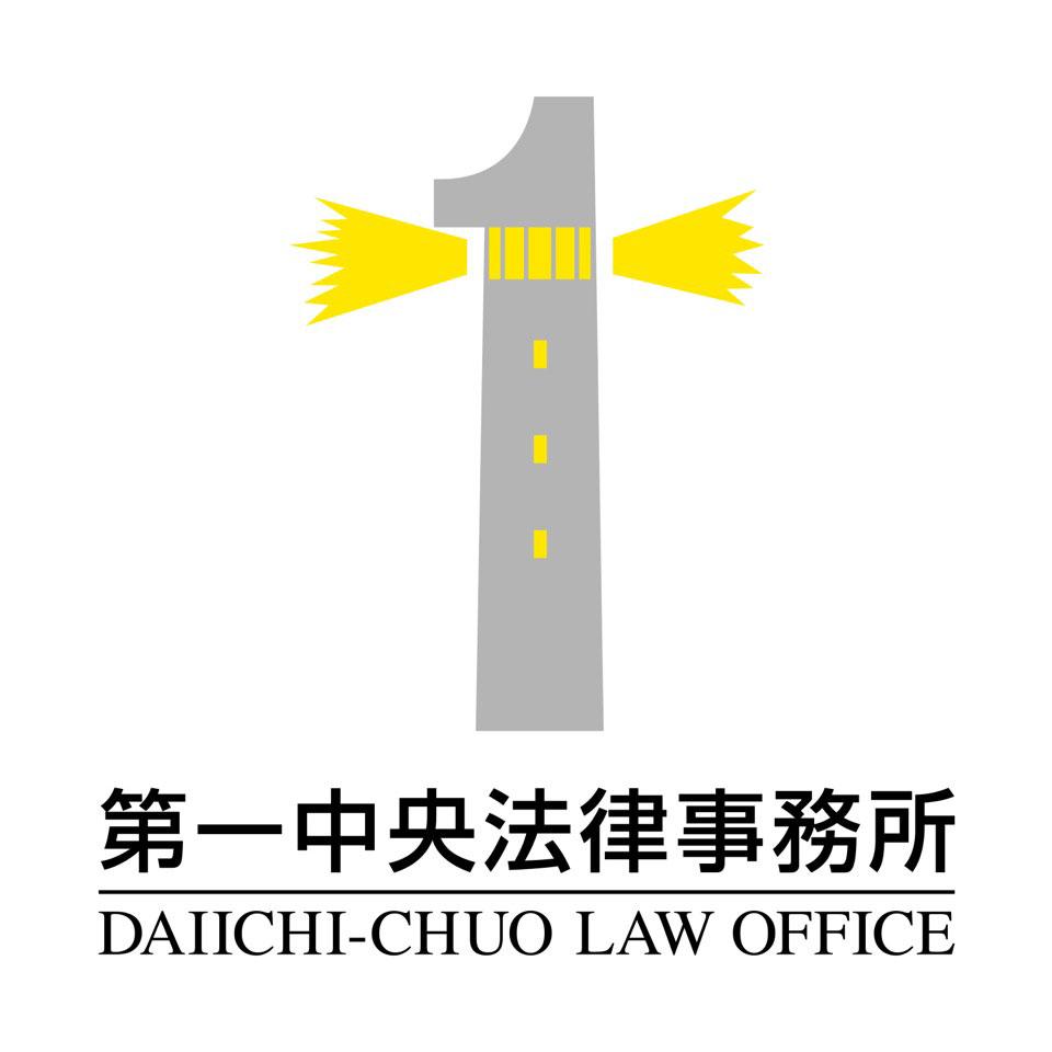 第一中央法律事務所