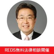 REDS無料法務相談開催