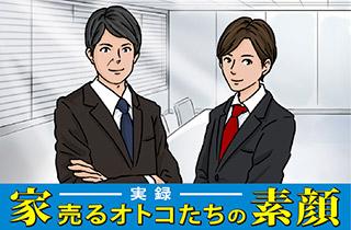 不動産よろず情報ブログ 東京都内の地域情報を日々発信中!
