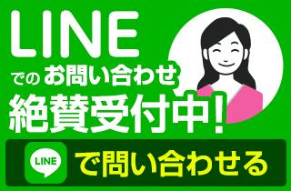LINEでのお問い合わせ絶賛受付中!