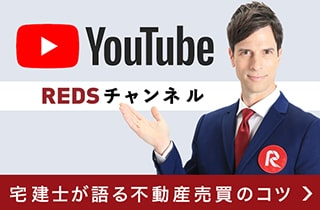 Youtube REDSチャンネル