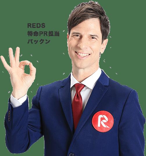REDS公式LINEアカウント お友だち募集中