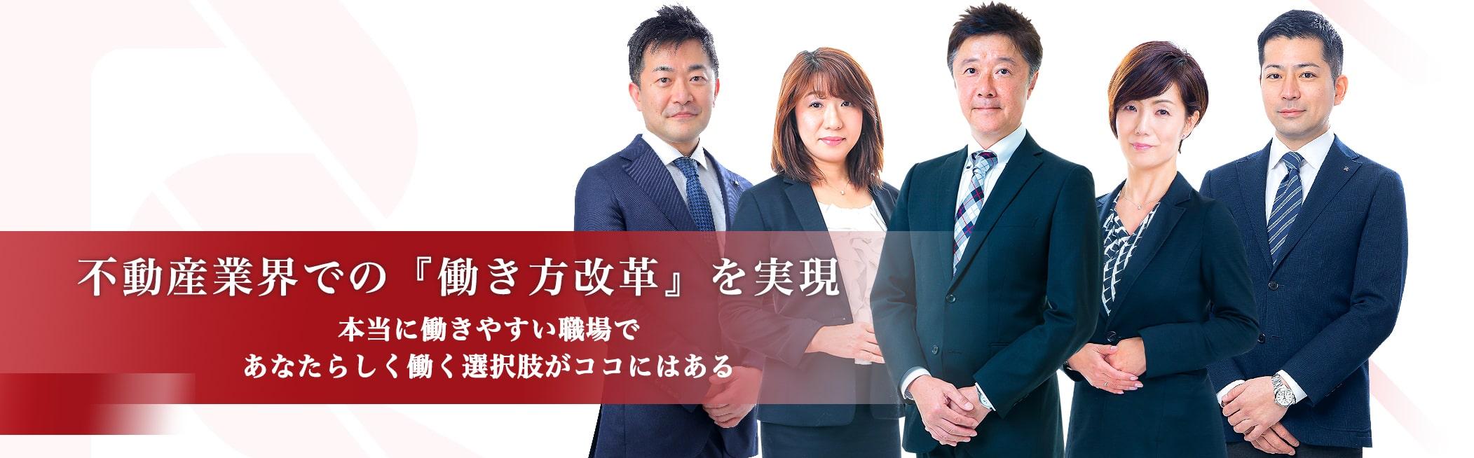 株式会社不動産流通システム REDS(レッズ) 【年齢不問・40歳台、50歳代も多く在籍】