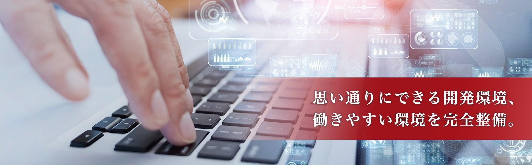 株式会社不動産流通システム REDS(レッズ) 【エンジニア職募集】