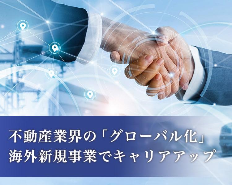 株式会社不動産流通システム REDS(レッズ) 【グローバル不動産事業・チームリーダー募集】