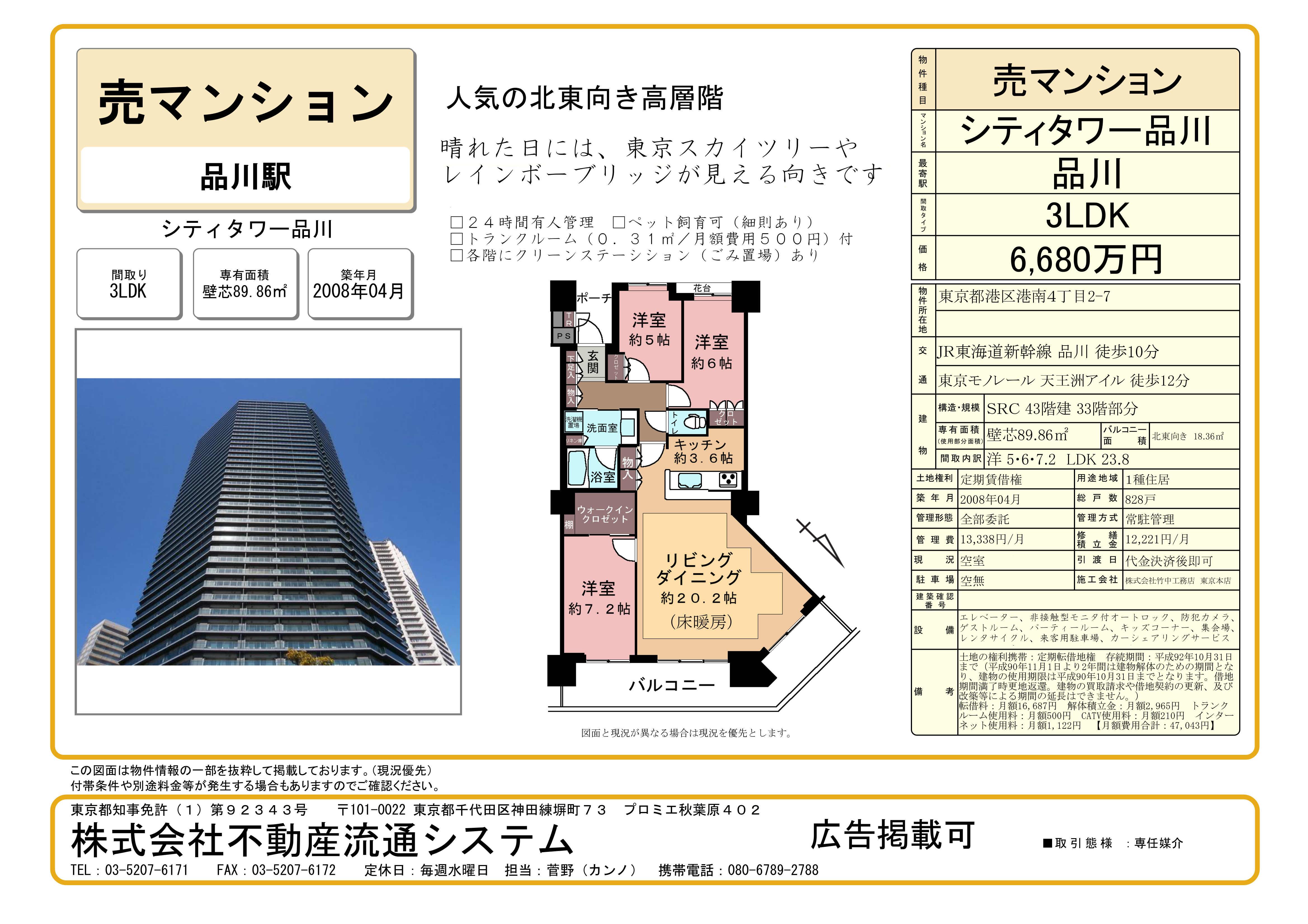 シティタワー品川33階6680万円人気の北東向き高層階で東京スカイツリーやレインボーブリッジを一望