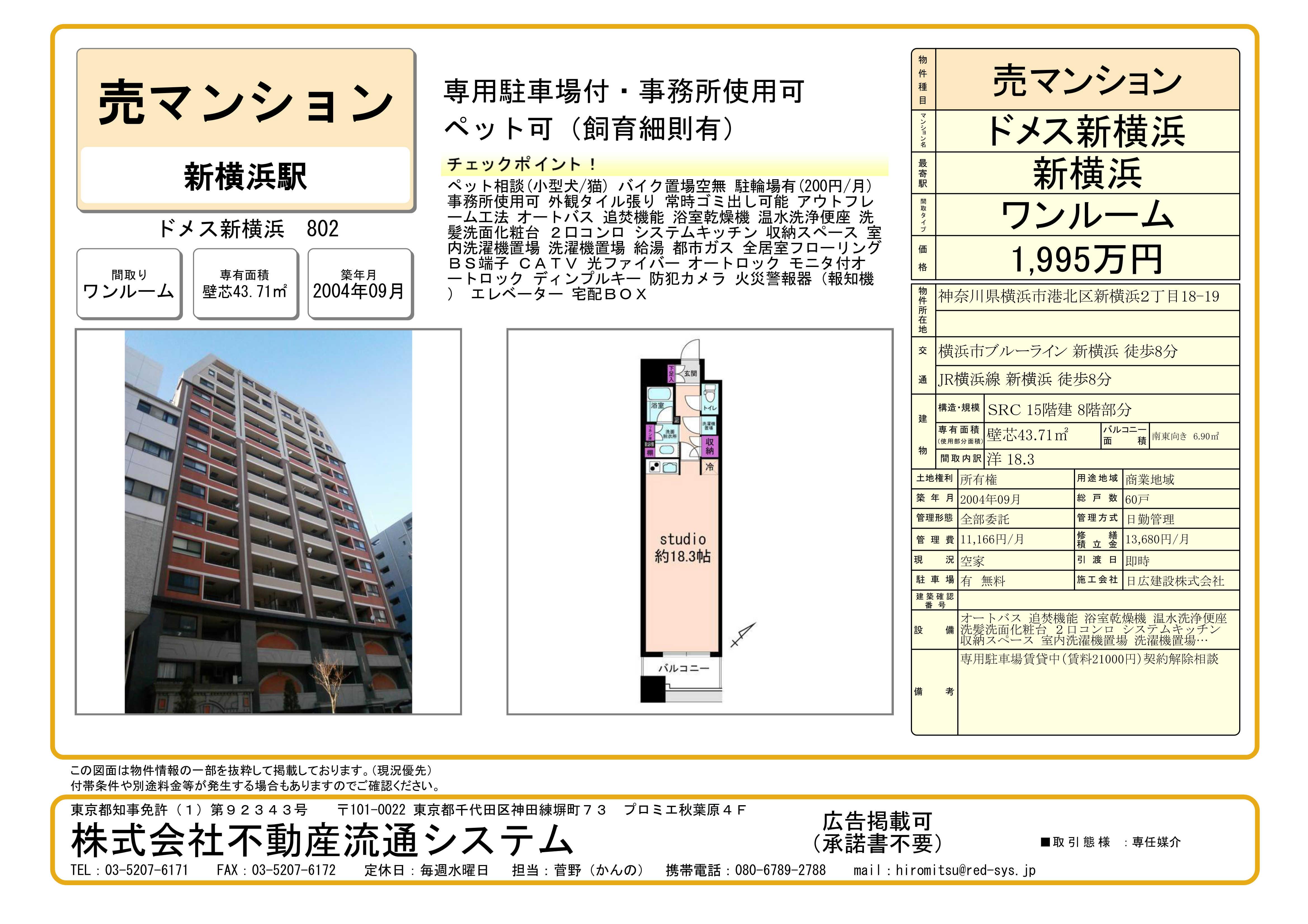 ドメス新横浜802