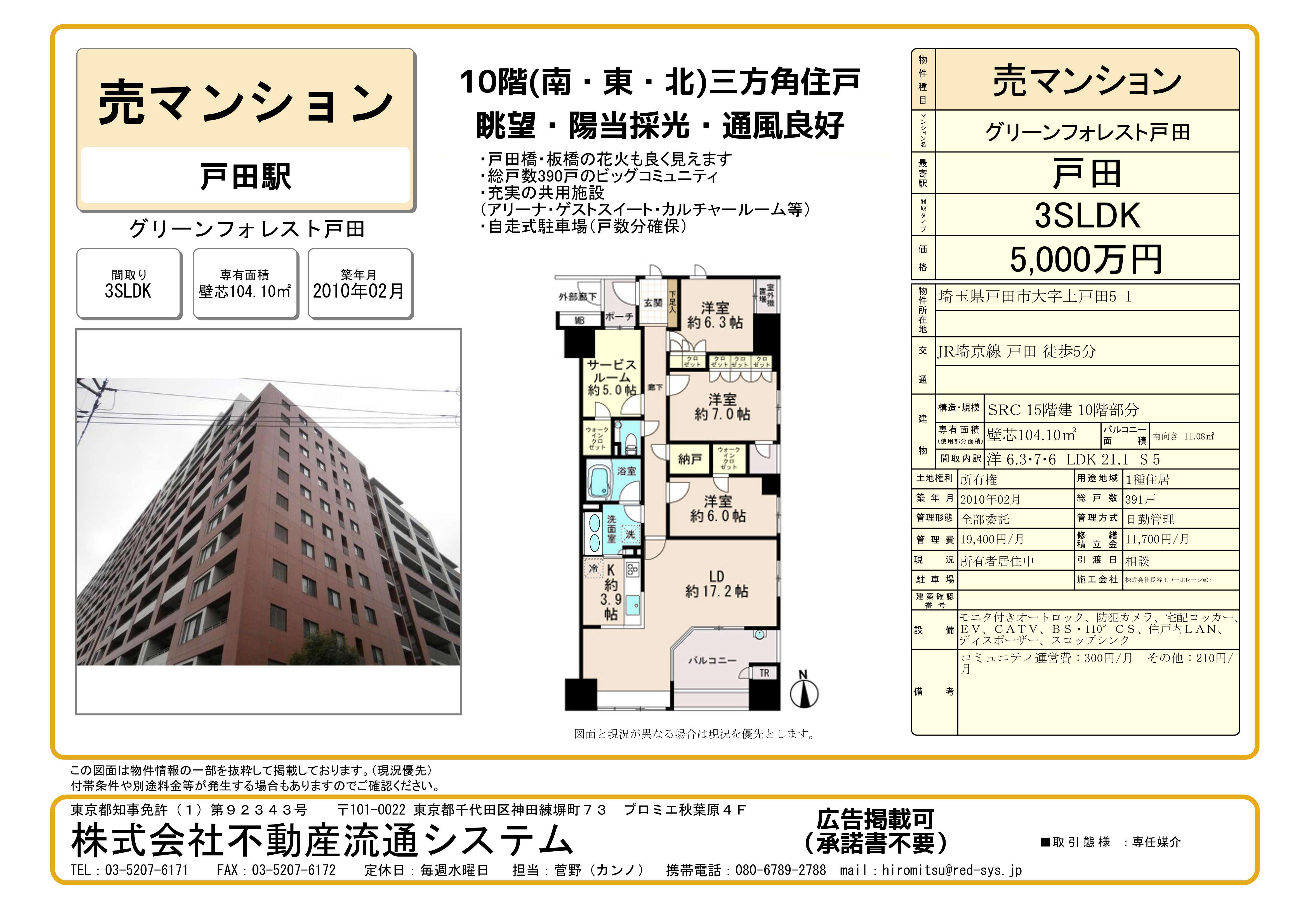 グリーンフォレスト戸田10階