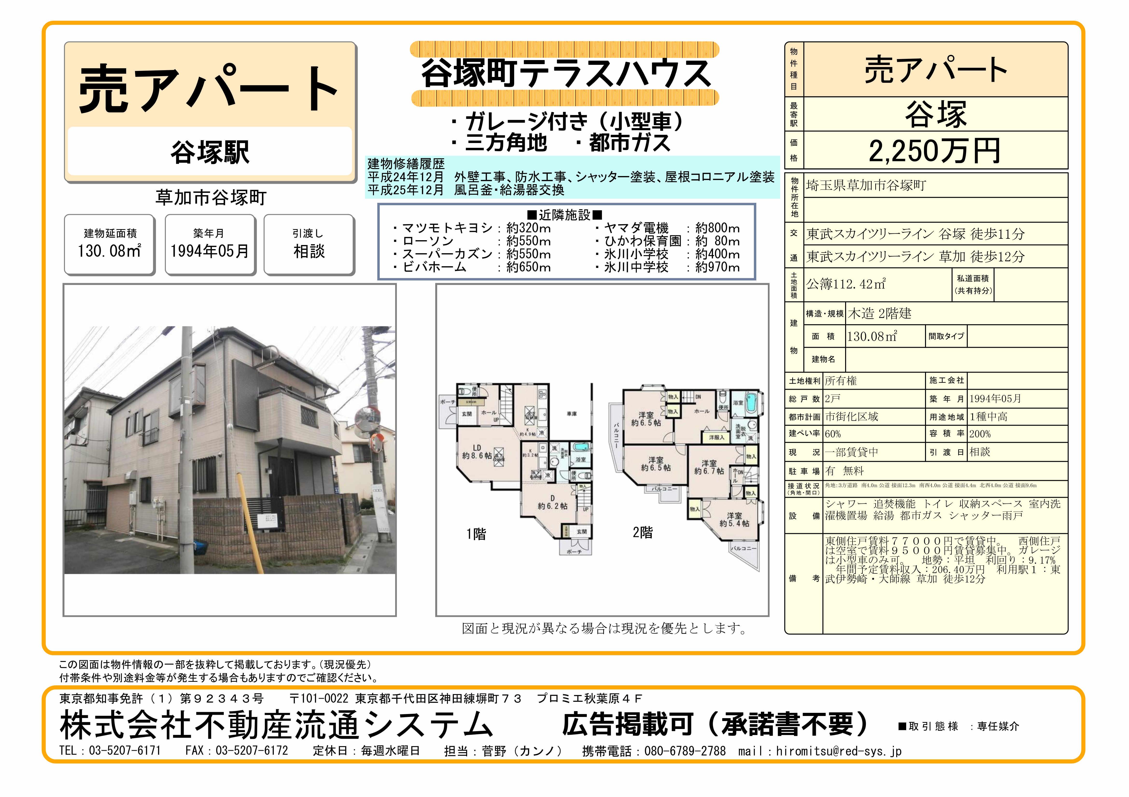 谷塚町テラスハウス