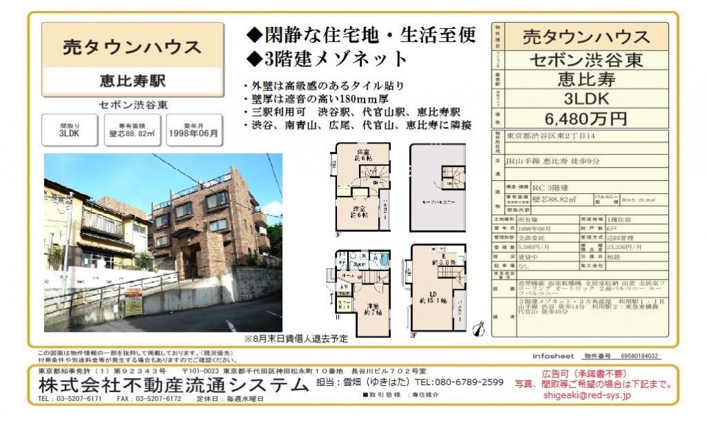 セボン渋谷東販売図面(20150802)