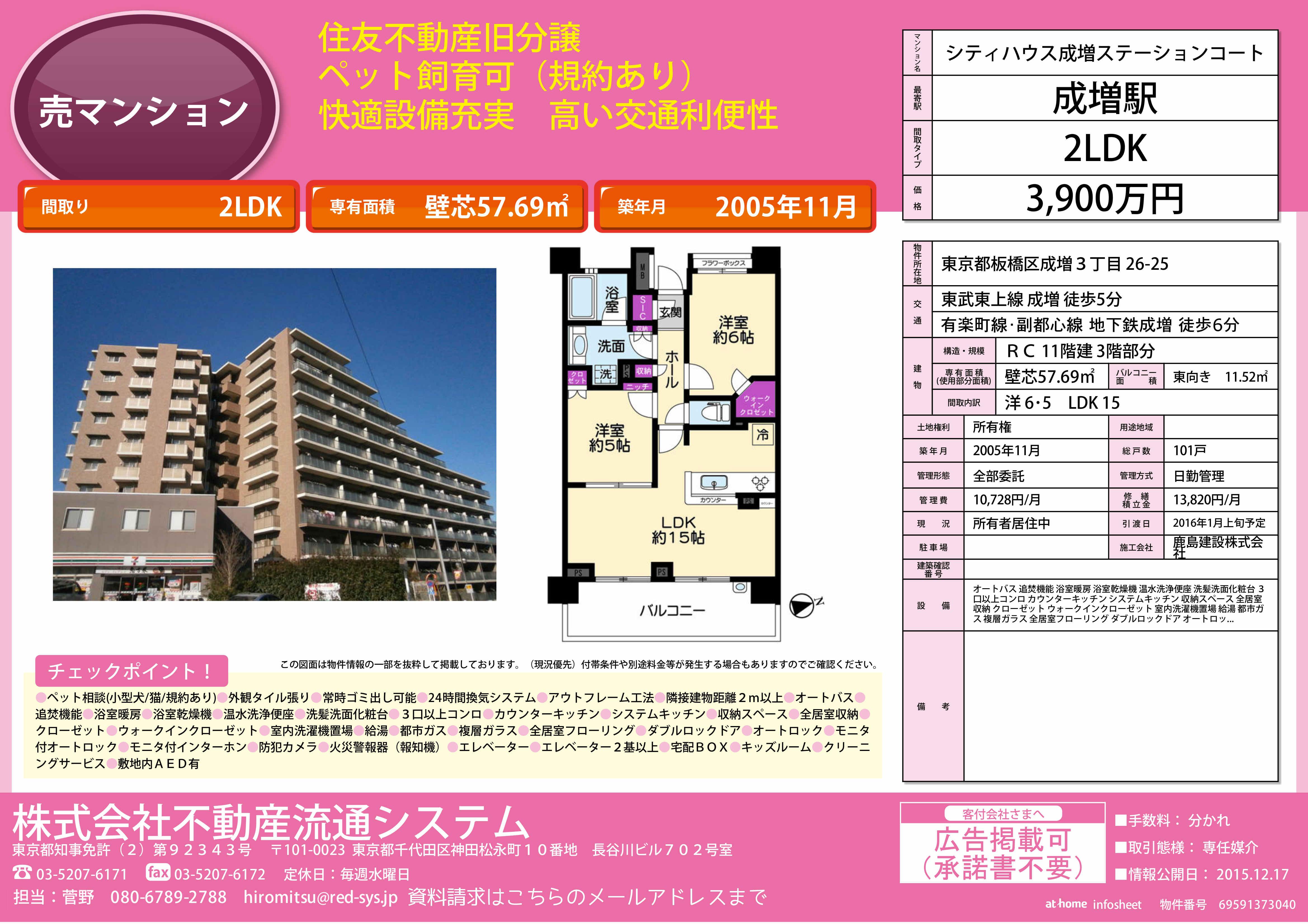 シティハウス成増SC3F