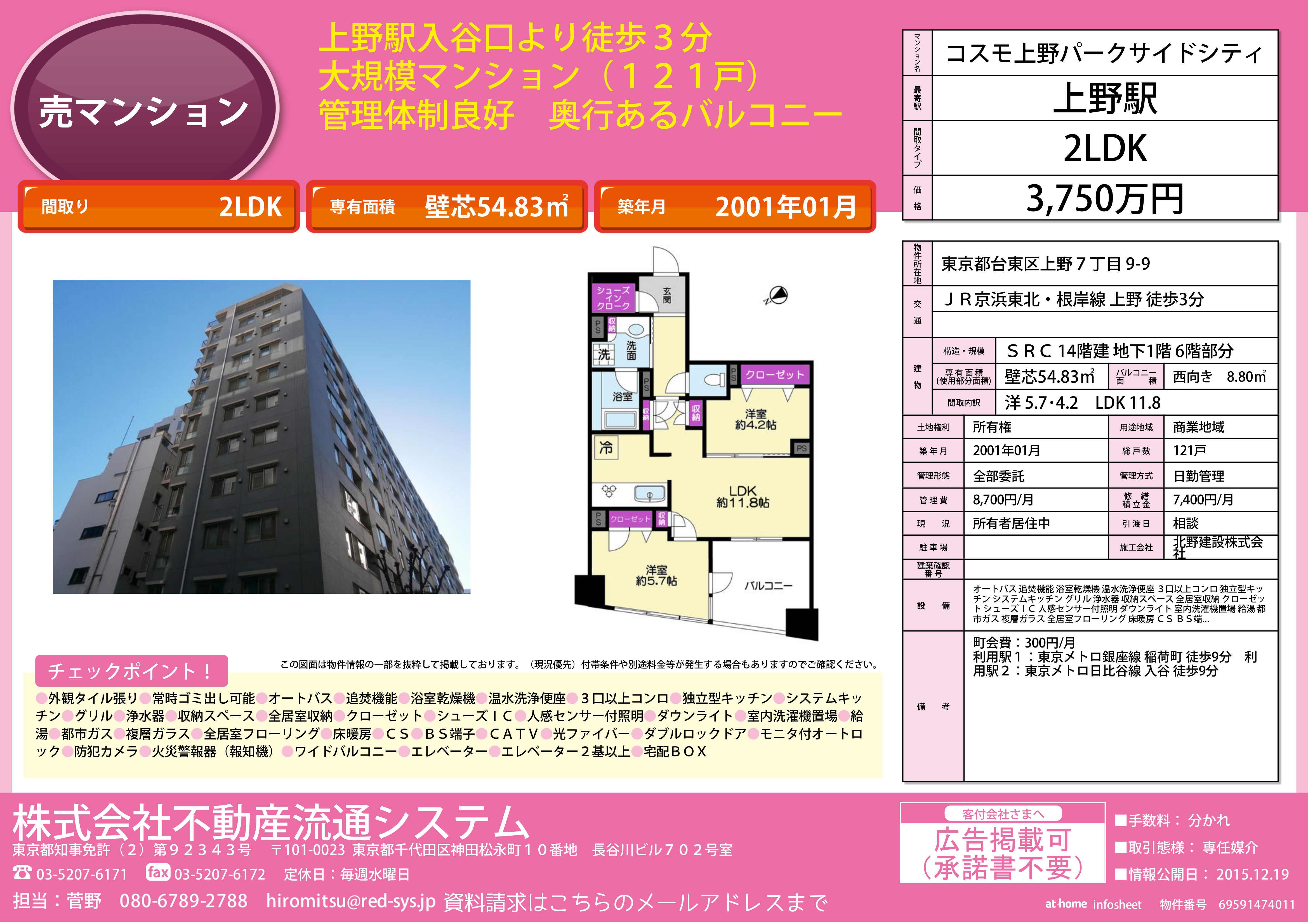 コスモ上野PC6F