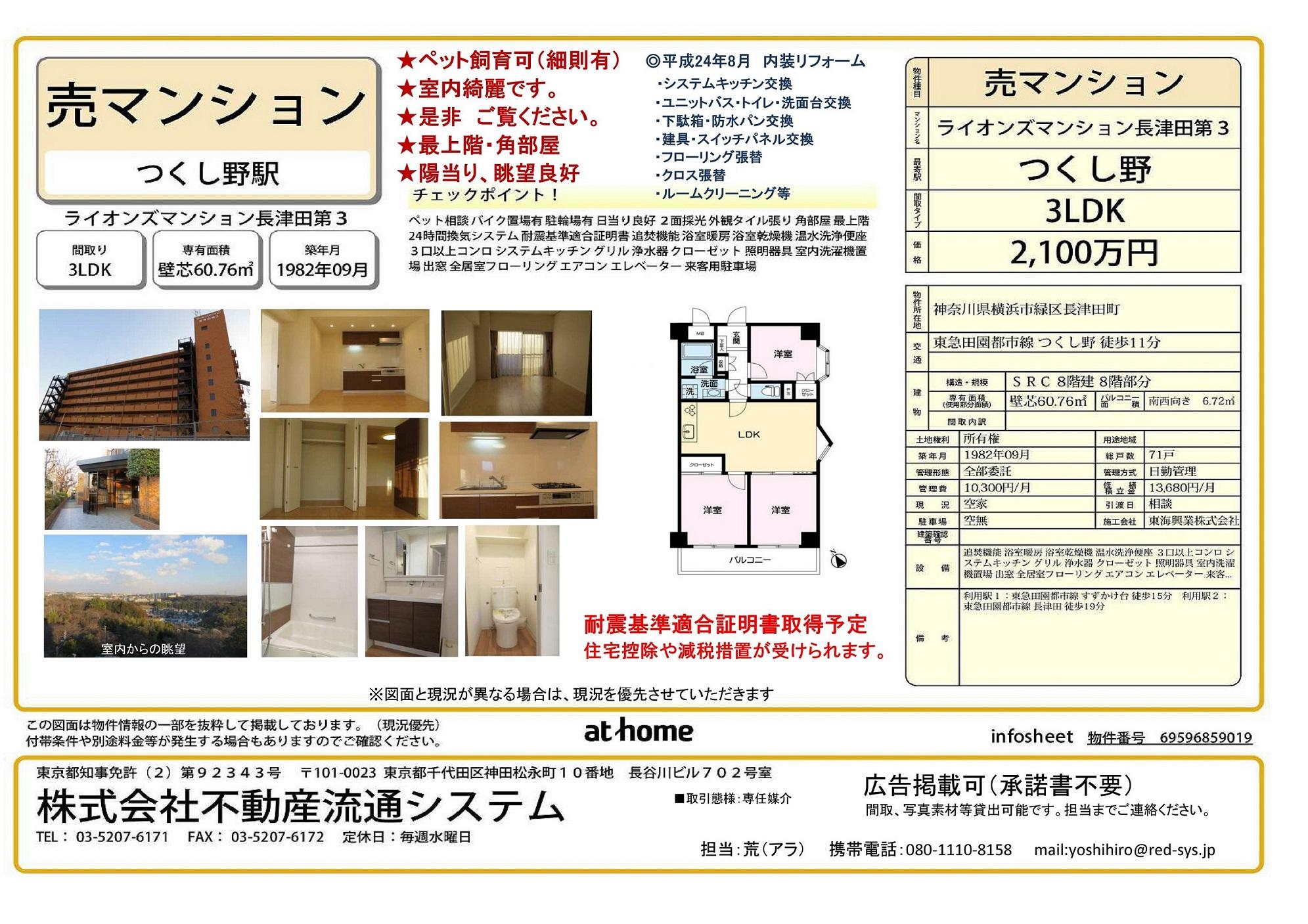 ライオンズマンション長津田第3販売図面