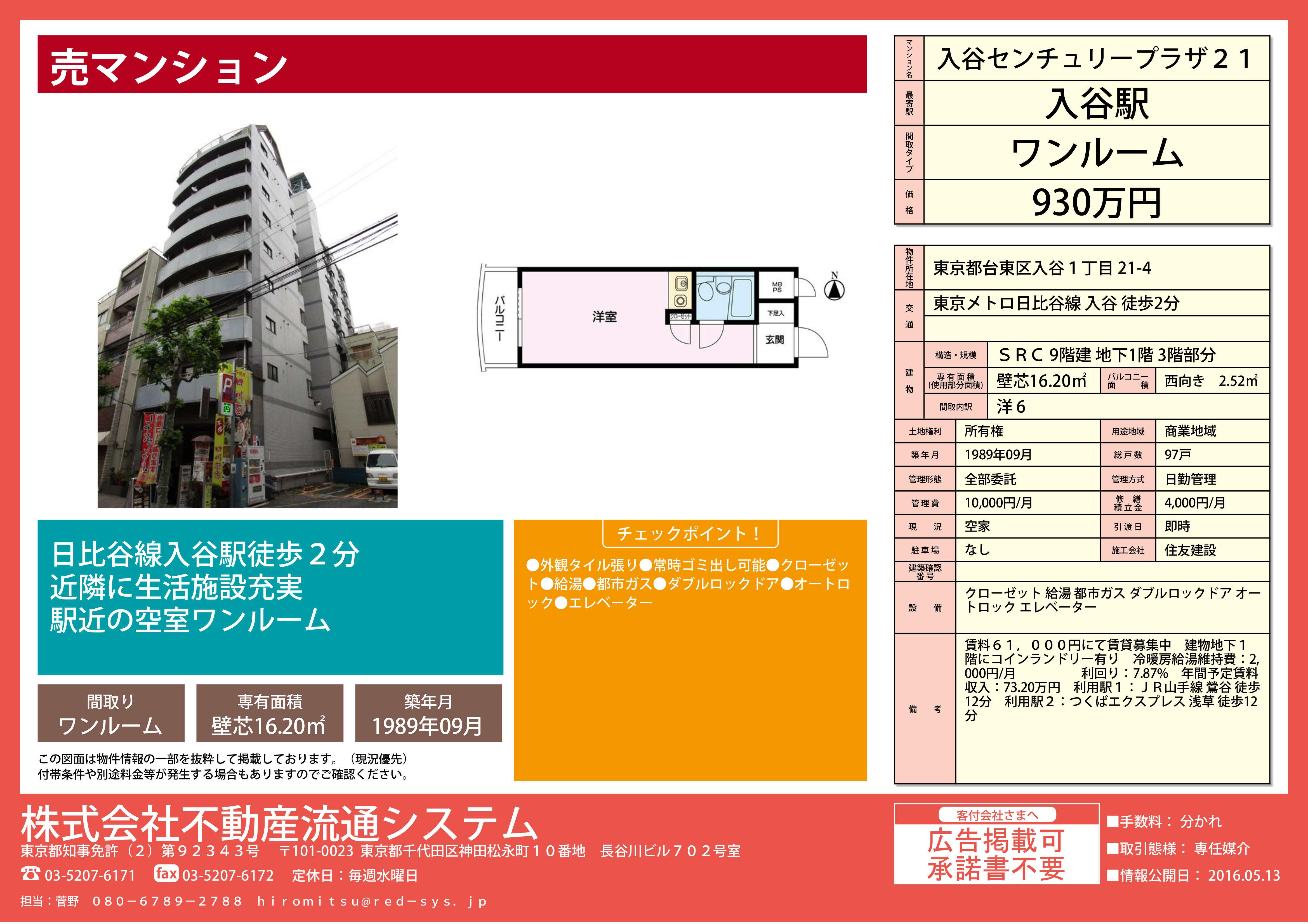 入谷センチュリープラザ21