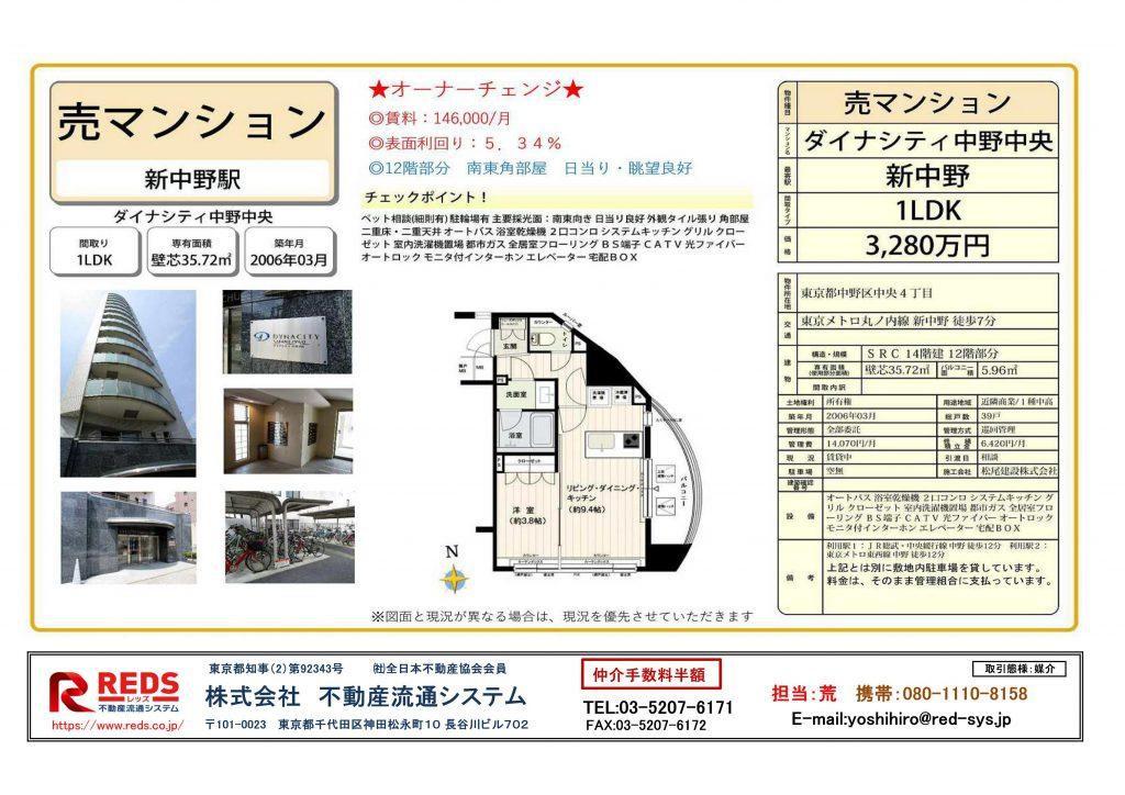 ダイナシティ中野中央12階エンド用_01