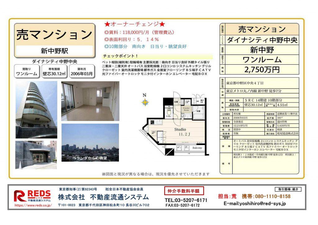 ダイナシティ中野中央10階エンド用_01