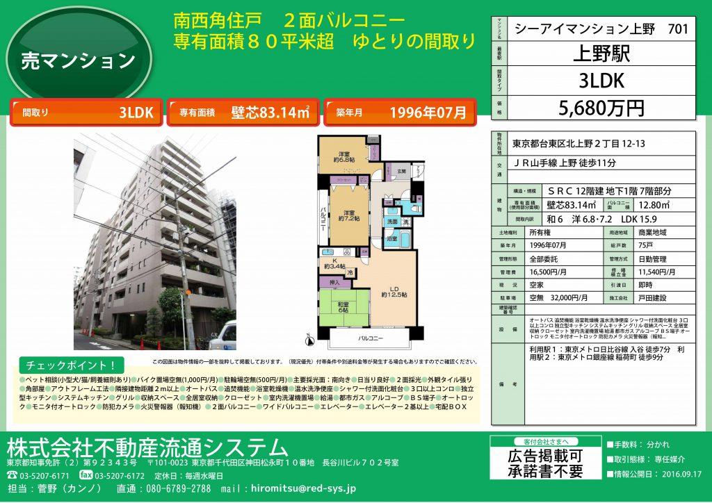 上野 シーアイマンション上野