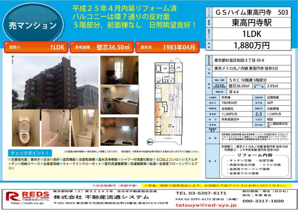 GSハイム東高円寺 503図面--JPG