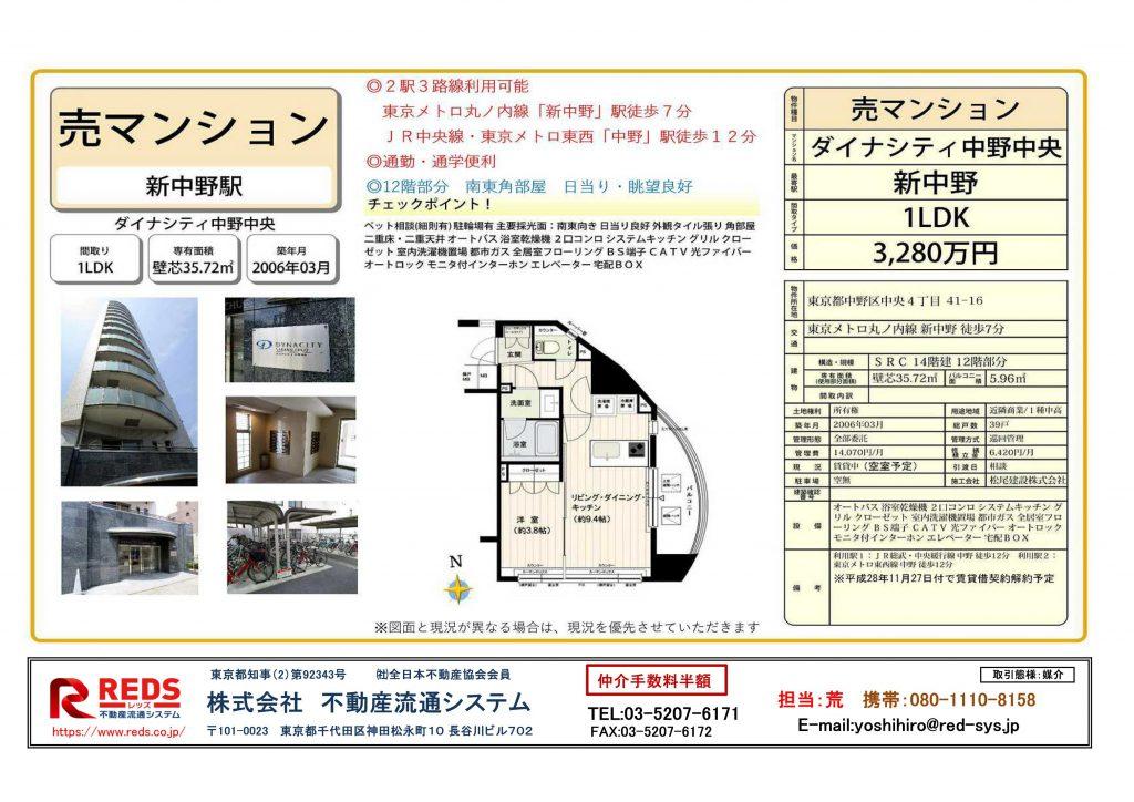 dnc販売図面12階(エンド)_01