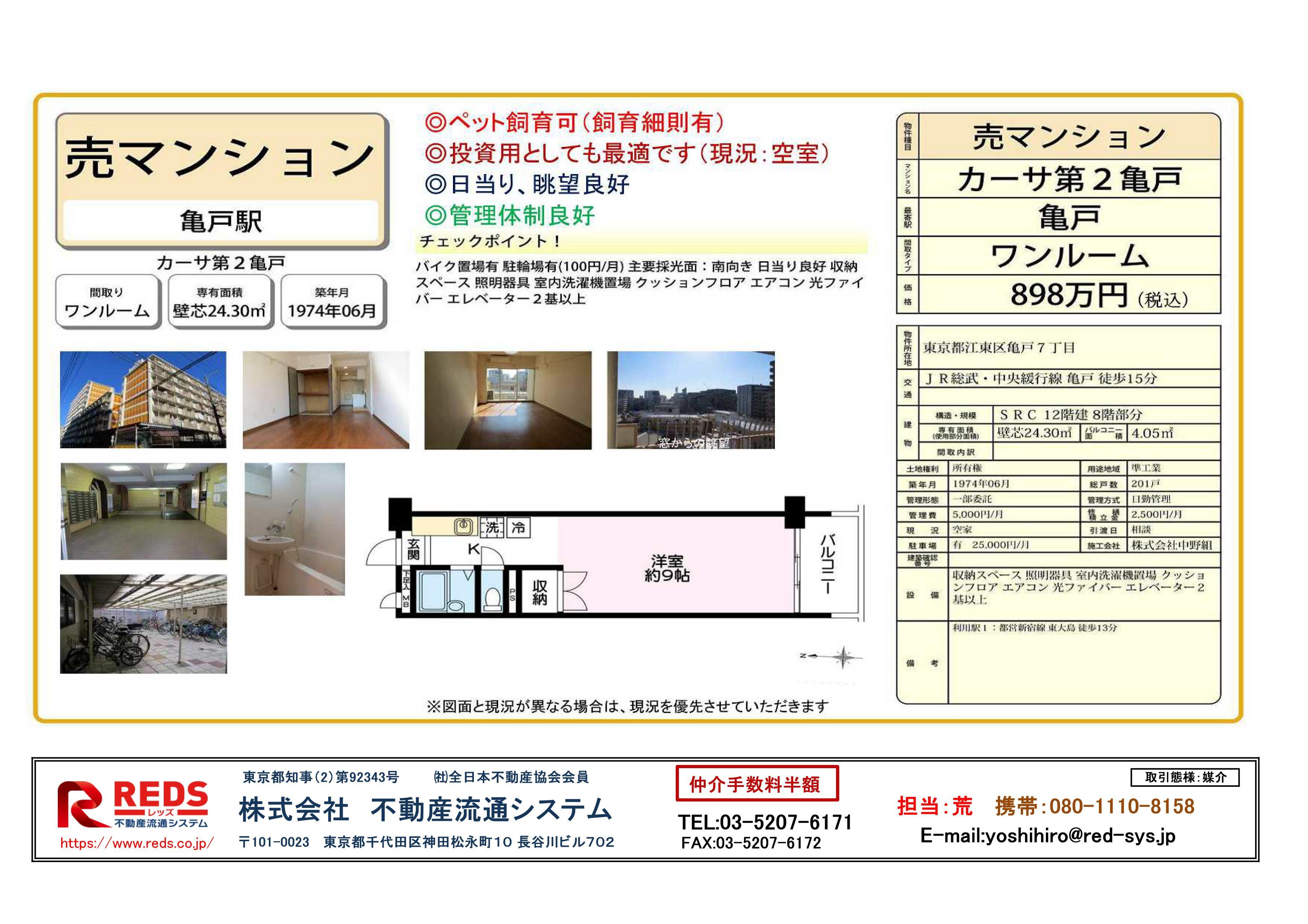 カーサ第2亀戸販売図面(エンド用)_01