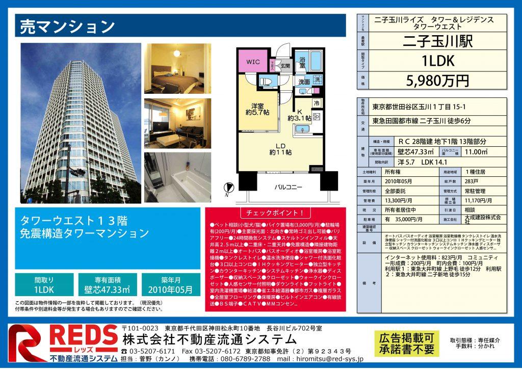二子玉川ライズタワーアンドレジデンスタワーウエスト13階