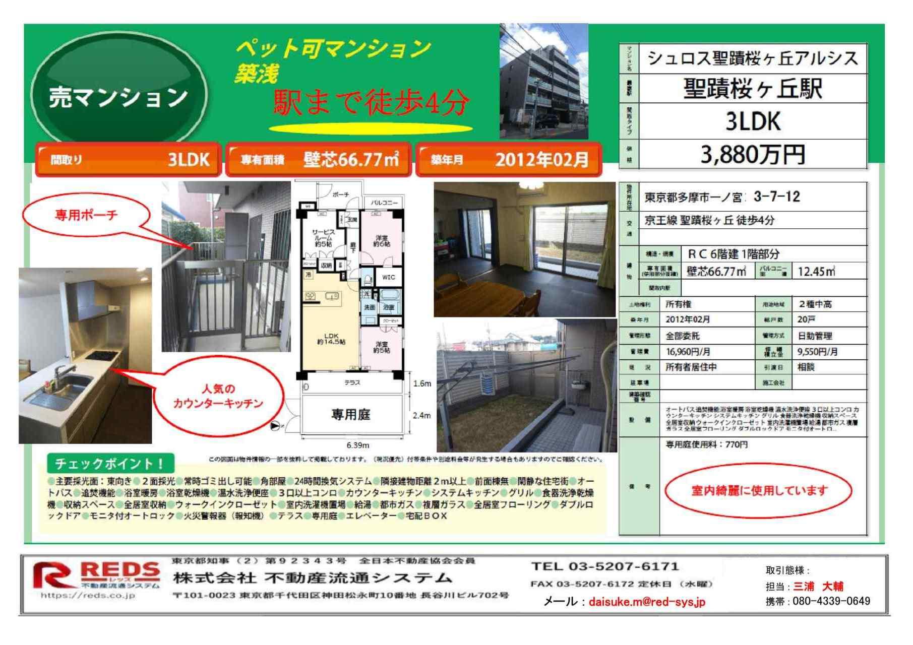 シュロス聖蹟桜ヶ丘アルシス、1階、3880万円