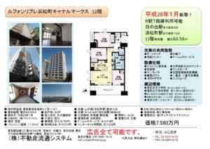 0302ルフォンリブレ浜松町キャナルマークス12階_000001