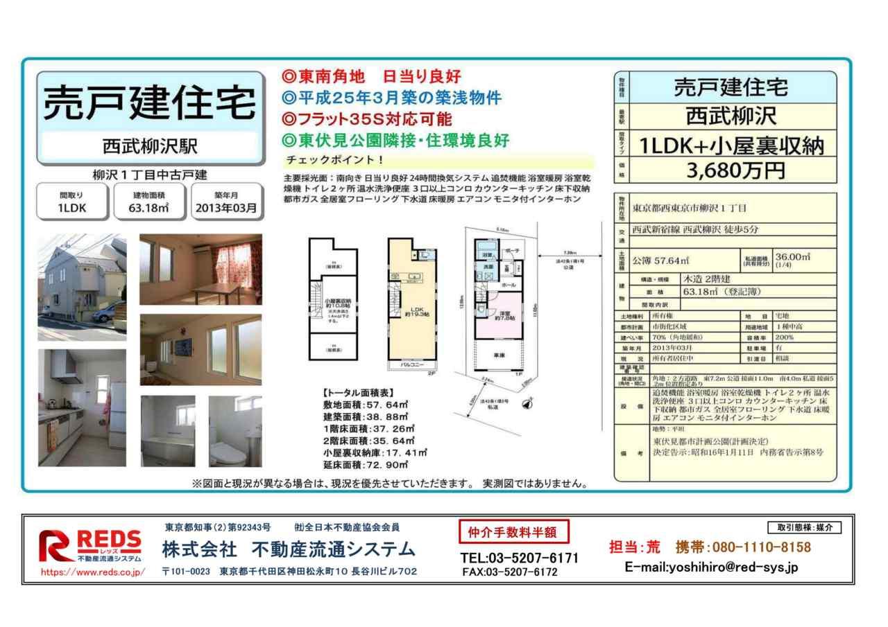 柳沢1丁目戸建販売図面(エンド)_01