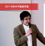 榊淳司氏講演(2)ーしばらくは絶好調でも、不動産市況はリスクに弱い