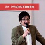 榊淳司氏講演(3) ー今年はもっても来年以降は? 売れる人は売るのがよし