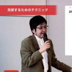 榊淳司氏講演(4)ーマンションを早く売るためのマル秘テクニック
