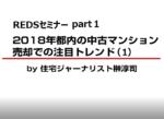 榊淳司氏講演(1)ー2018年 都内のマンションは売り時と言えるか