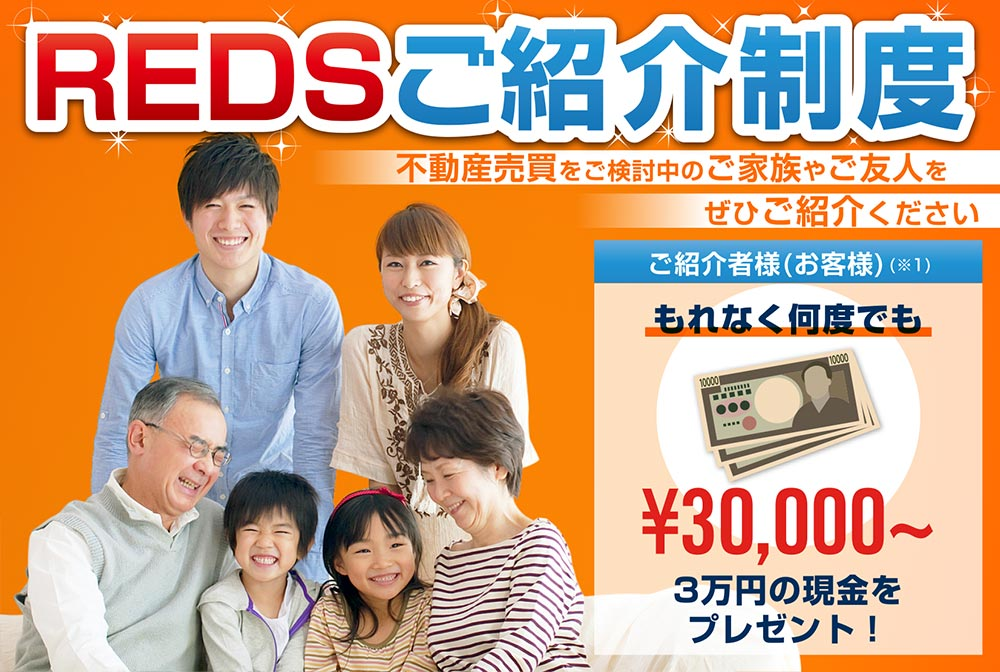 REDSご紹介制度