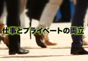 家売るオンナ、オトコのリアル(4) 「業務の無駄をそぎ落とした職場は高い志の受け皿に」成田育子/藤井英男