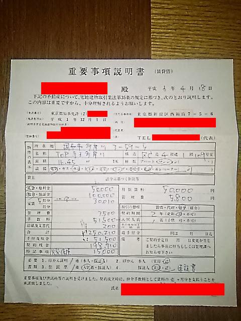平成6年重説