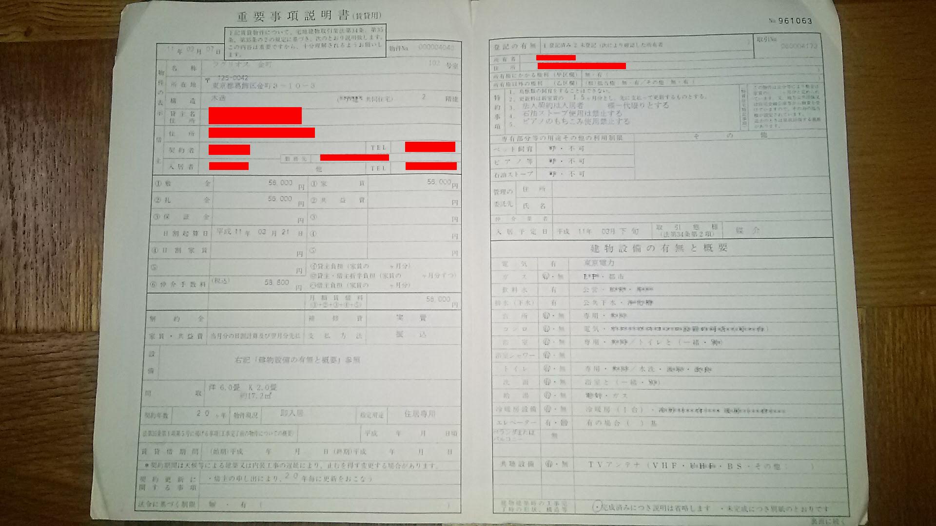 平成11年重説