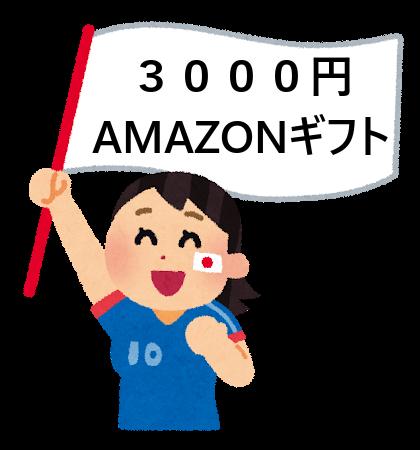 3000円AMAZONギフト