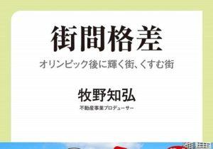 どの街に住むかであなたの人生が変わる! 不動産事業P牧野知弘氏が新著『街間格差』を出版