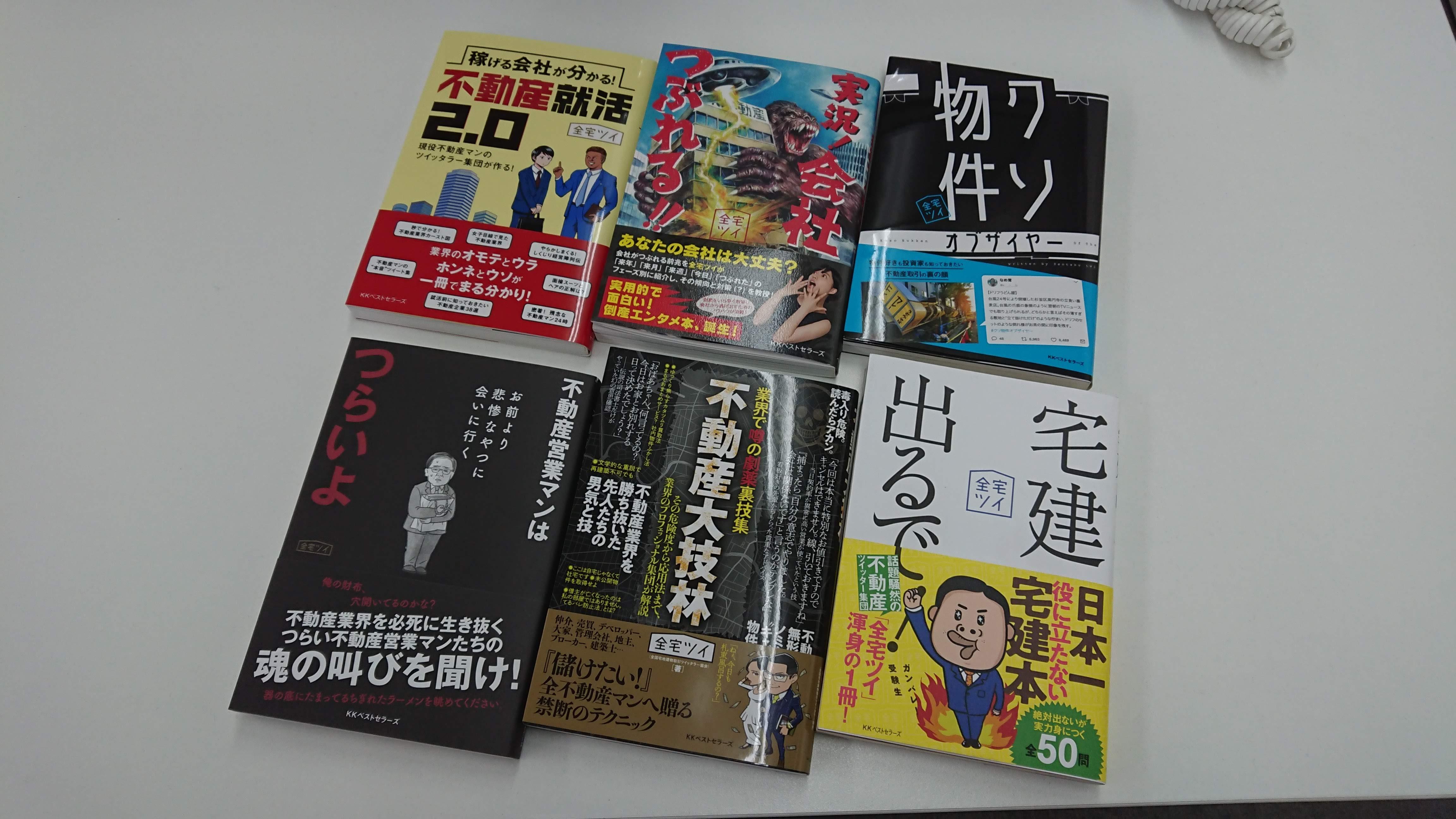 全宅ツイ本6冊