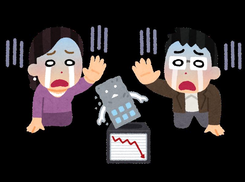 株価暴落で悲しむ人たち